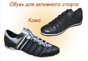 кроссовки