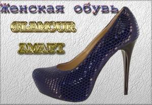 Обувь Гламур