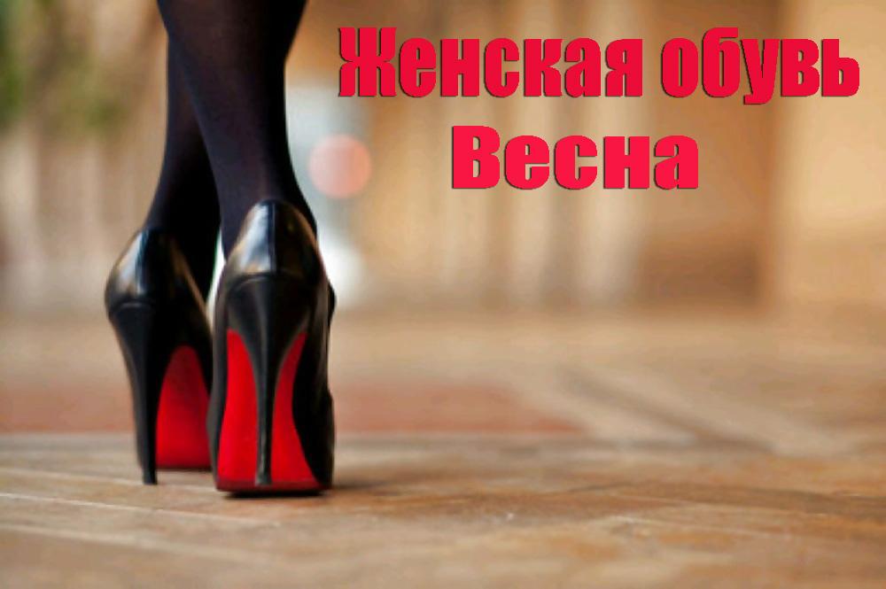 Весенняя женская обувь