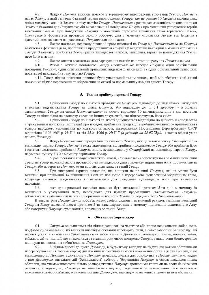 DOGOVOR POSTAVKI_Страница_2
