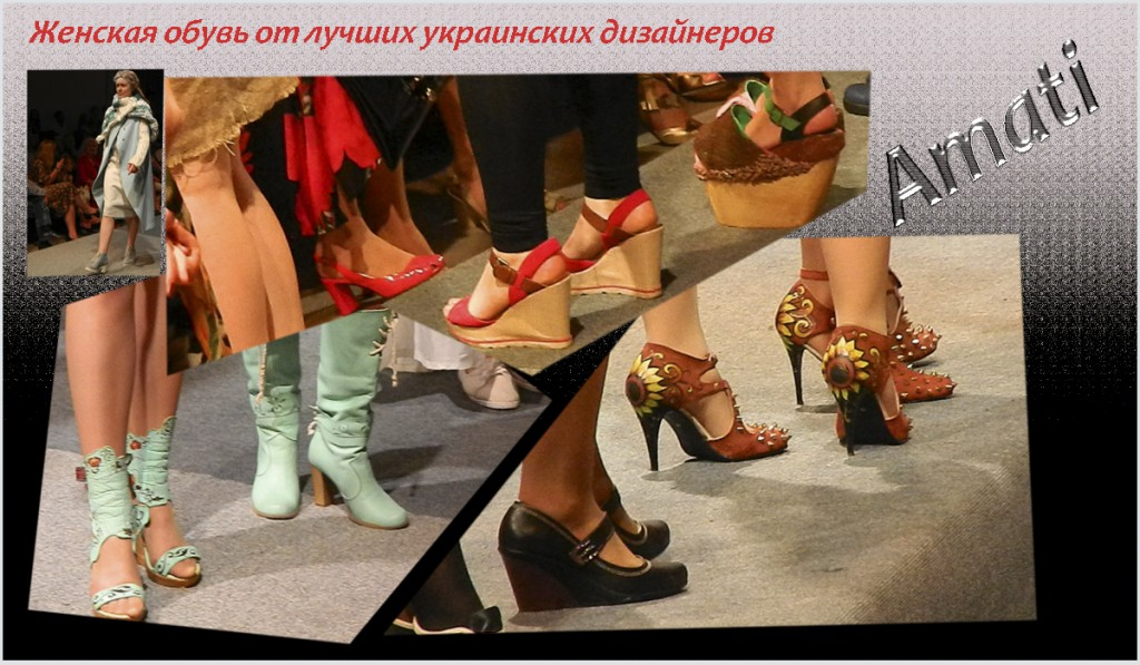 Украинский обувной альянс