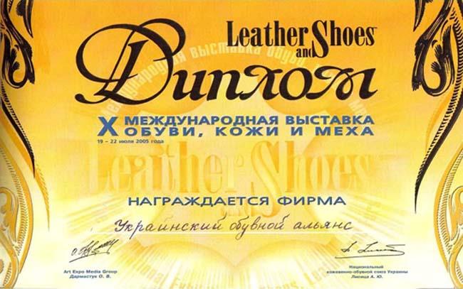 Элитная обувь